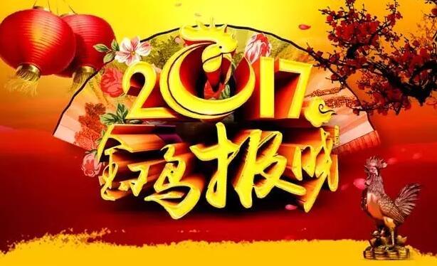 金鸡报晓 新春送祝福